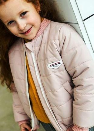 Нежная весенняя зефирная курточка крутой бомбер для малышей