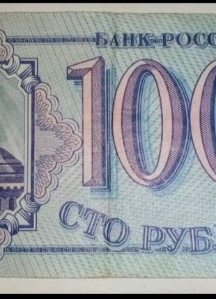 Банкнота 100 и 200 рублей России, 1993г