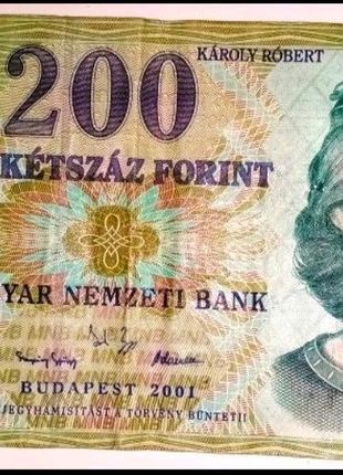Банкнота 200 форинтов, 2001г