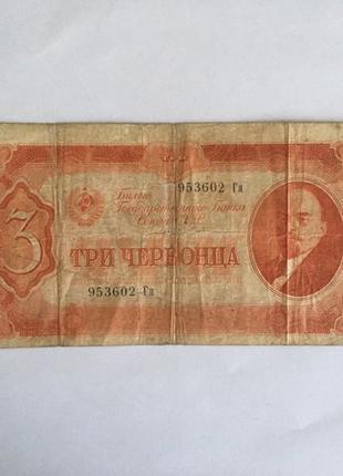 3 червонца 1937 год