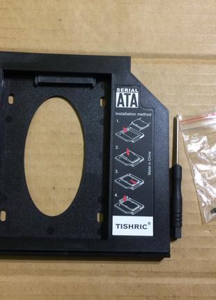 "Карман-адаптер 9,5мм для подключения 2.5"" HDD/SSD SATA 3.0"