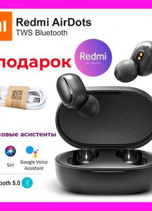 Наушники беспроводные Xiaomi Redmi Airdots Эирдотс ОРИГИНАЛ ОП...