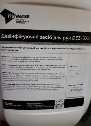 Антисептик для рук DEZ-373 5л. Сертификаты МОЗ и СЭС!