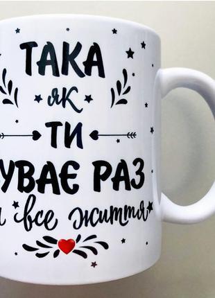 Чашка подарок подруге куме жене девушке дочке дружині дівчині