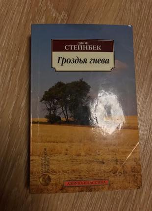 Книга Гроздья гнева. Джон Стейнбек