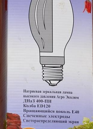 Лампа ДНАТ (ДНАЗ) Agro Ecolum (Агро Эколюм) 400-ПН фитолампа