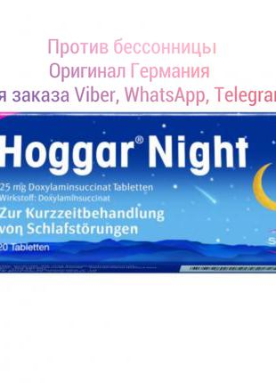 🇩🇪Хоггар Нигхт от бессонницы, Hoggar Night-снотворное
