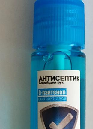 Антисептик спрей для рук ОТП/Розница