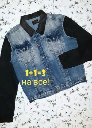 🎁1+1=3 шикарная мужская джинсовая куртка оверсайз олдскул, раз...