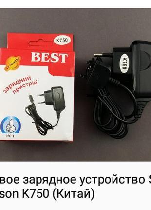 Сетевое зарядное устройство SONY ERICSSON K750