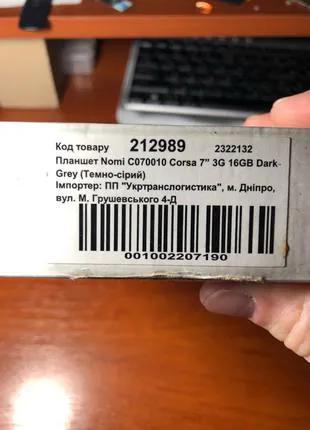 "Планшет Nomi Corsa 7 ""3G C070010 разборка"