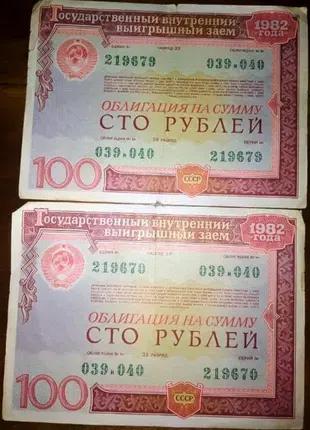 Облигация 100 рублей, Госзайм СССР, 1982г