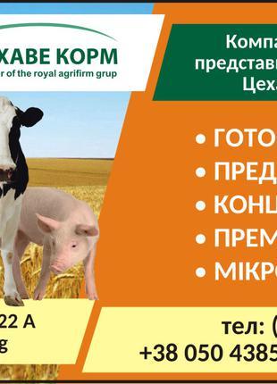 Цехаве Корм для свиней престартер/стартер/гроуер/фінішер