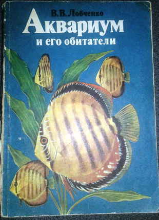 Литература аквариумиста
