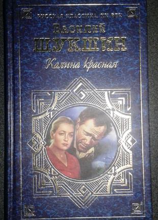Шукшин, Калина красная