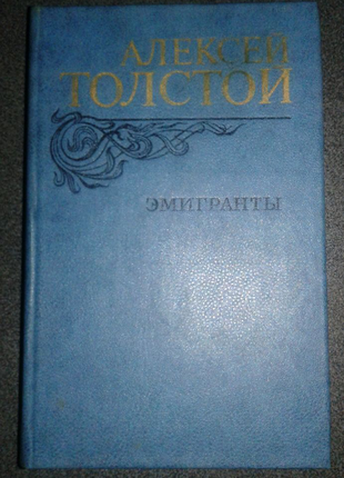 Толстой, Эмигранты