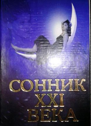 Сонник ХХI века