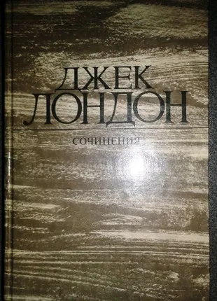 Джек Лондон, сочинения