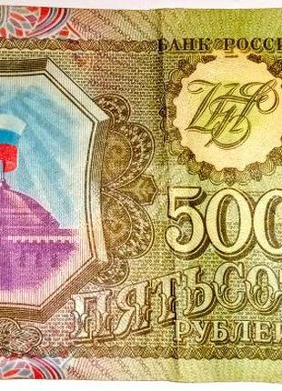 Банкнота 500 рублей России, 1993г