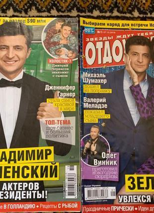 Журналы с Зеленский, Кароль, Джоли, Полякова и гр. Виагра