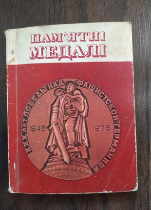 Барштейн Ю.А. Пам'ятні медалі