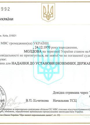 Справка об отсутствии судимости - Чернигов и Черниговская область