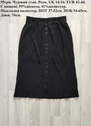 Спідниця міді юбка ниже колен