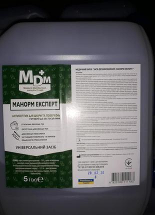 Манорм эксперт 5л  Антисептик - дезинфикатор.