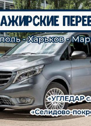 Ежедневные поездки Мариуполь - Харьков - Мариуполь