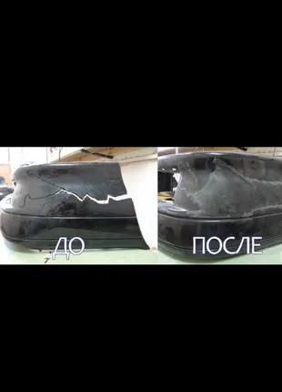 Пайка бампера бамперов Полтава полировка фар ремонт трещин сколов