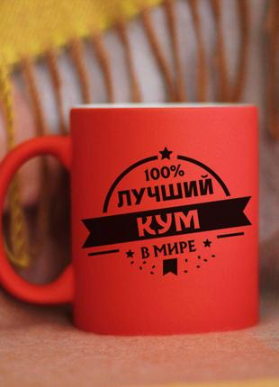 Чашка лучший кум