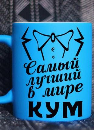 Чашка самый лучший в мире кум