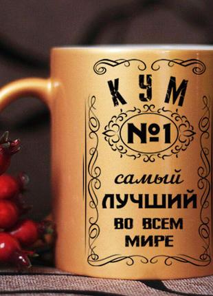 Чашка для кума