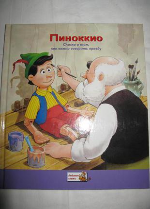 Детские книги Играем в сказку 8 книг (2 комплекта из 4 книг)