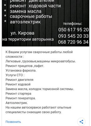 СТО Николаев ремонт двигателя