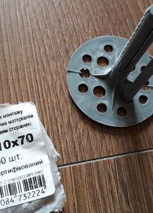 Дюбель для крепления теплоизоляции:пенополистирола,пенопласта,...