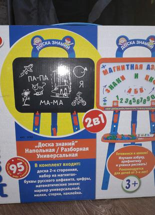 Детская магнитная доска в наборе цыфры ,буквы на магнитах