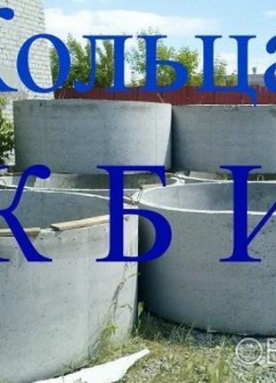 Ж/Б кольца.Железобетонные кольца для колодцев,канализации, скважы
