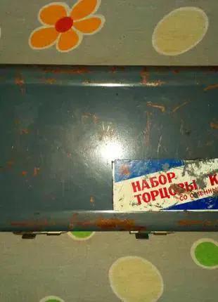 Набор торцевых ключей СССР