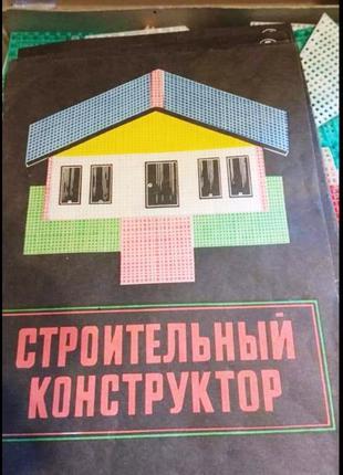 Конструктор строительный Пластиковый 90-х годов