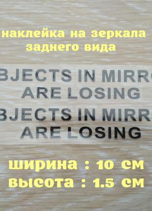 Наклейки на боковые зеркала заднего вида Чёрная Objects in Mirror