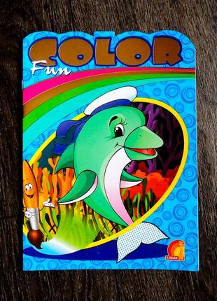 Детская водная раскраска Cерии Fun Сolor, Елвик