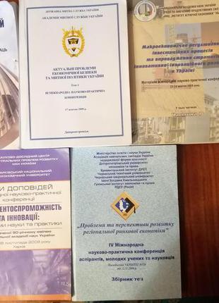 Книги по экономике Украины. Материалы конференций 2008-2009г.