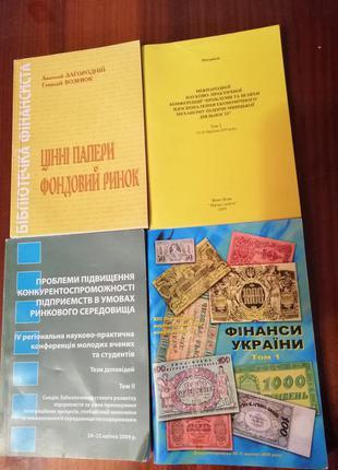 Книги по экономике Украины, 2009г.