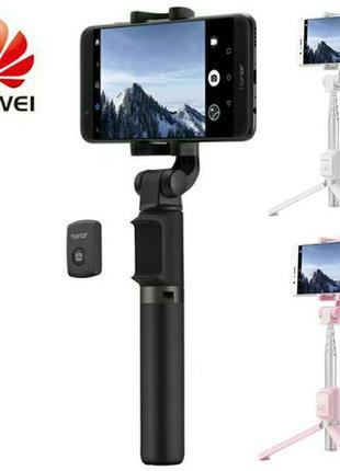 Селфи-палка Huawei Honor Selfie Stick AF15 монопод/трипод/штатив