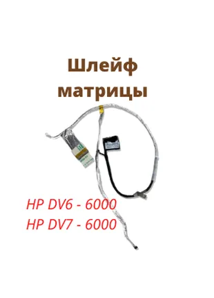 Шлейф HP Pavilion DV6 и DV7-6000 series  639397-001