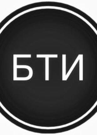 Послуги БТІ  у Кременчуці, Кременч. районі та по Україні