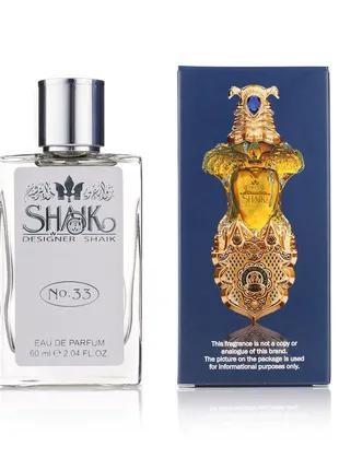 Женский мини - парфюм Shaik Opulent Shaik Blue No 33 - 60 мл