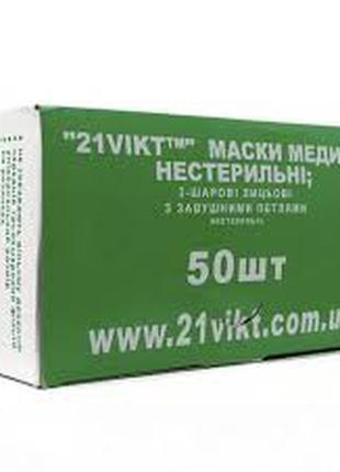 Маски медицинские одноразовые 50 шт трехслойные Оригинальные защи