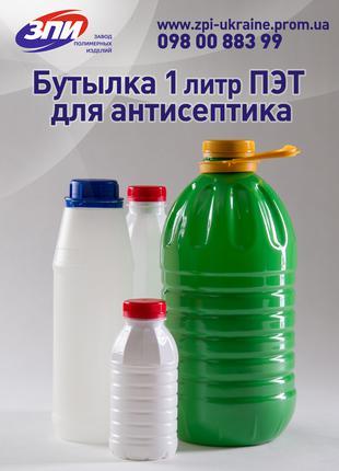 Бутылки под антисептик